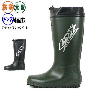 2020-2021新デザイン 長靴 防寒 メンズ ☆ミツウマ スマック2031MU☆ロングタイプ 暖か スノーブーツ