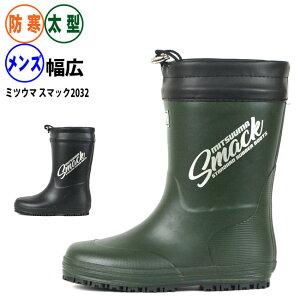 長靴 防寒 メンズ ☆ミツウマ スマック2032MU☆ミドル丈 暖か スノーブーツ
