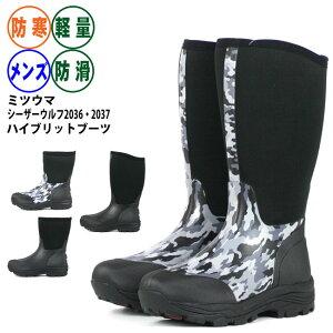 長靴 メンズ 防寒 ☆ミツウマ シーザーウルフ2036MU ☆ ハイブリットブーツ 暖か スノーブーツ