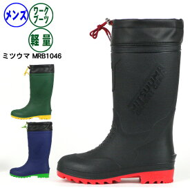 送料無料 メンズ 長靴《ミツウマ》MRB1046 作業用 軽量 TPE製法 完全防水ワークブーツ
