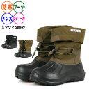 新発売 軽量ウインターブーツ メンズ レディース ☆ミツウマ SB889 ☆ スノーブーツ 防寒靴 冬用 雪用