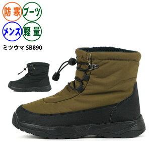 軽量ウインターブーツ メンズ ☆ミツウマ SB890 ☆ スノーブーツ 防寒靴 冬用 雪用