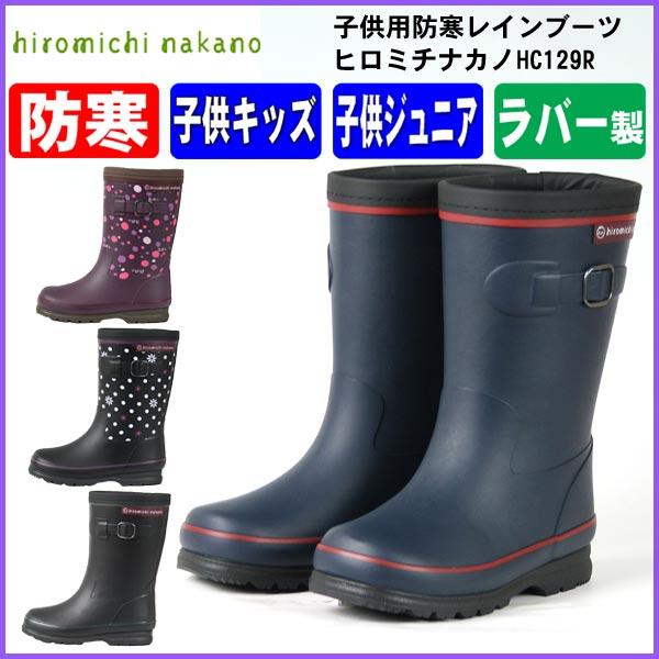 【セール品 20%OFF】キッズ用防寒レインブーツ(長靴) hiromichi nakanoヒロミチナカノHN129