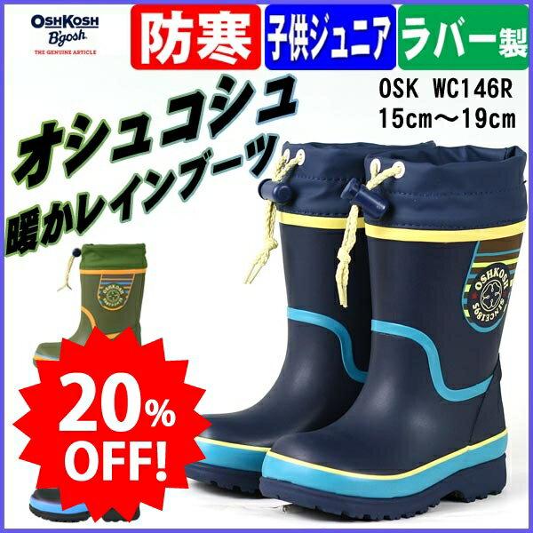 【ポイントアップ特別価格】暖かでカッコいい!キッズ用防寒長靴 オシュコシュWC146R(男の子)子供長靴 キッズ長靴