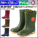 長靴 キッズ ジュニア 《ハイテック》HT-KID08 レインブーツ 子供 日本製