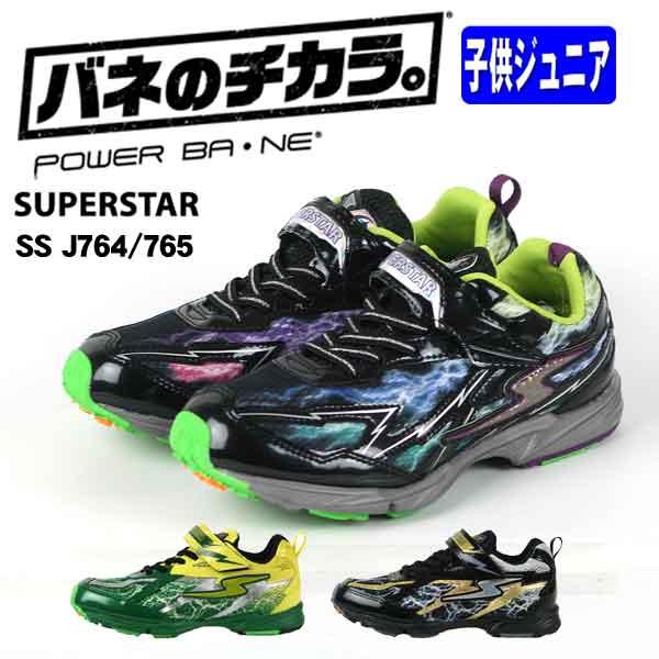 バネのチカラ スーパースターJ784・765・794・822 男の子 子供靴 ジュニア用靴 シューズ スニーカー