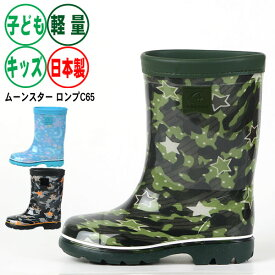 日本製キッズ用レインブーツ《ムーンスター》ロンプ RB-C65 長靴 子供用 15〜19cm