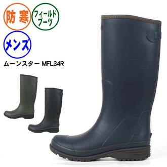 2018-2019型號《MOONSTAR》MFL34R高筒靴人防寒雷恩長筒靴