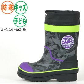 【セール価格】キッズ 防寒長靴 ムーンスターWC016R(男の子)子供 レインブーツ