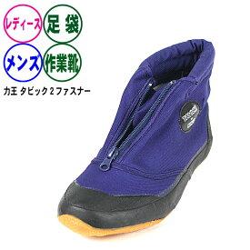 作業靴《力王》タビック2ファスナー