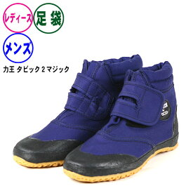 作業靴 足袋靴《力王》タビック2マジック