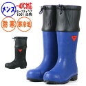 【送料無料】【日本製】屋外作業に最上級の暖かさ!安全性!防寒長靴《シバタ》セーフティーベア1001白熊
