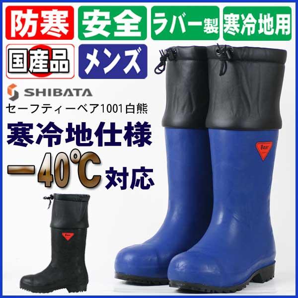 【送料無料】長靴 防寒 安全 メンズ 日本製《シバタ》セーフティーベア1001 白熊