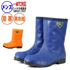 送料無料《シバタ》冷蔵庫長−40℃ NR021 長靴 安全 防寒 日本製