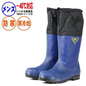 送料無料《シバタ》冷蔵庫長−40℃Cフード付 NR021 長靴 安全 防寒 日本製