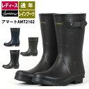 レインブーツ レディース ☆amort アマートAMT2102☆ 長靴 完全防水