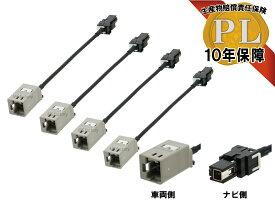 変換ケーブルセット (GT13→VR1 4本(トヨタ イクリプス パナソニック アルパイン等)地デジアンテナケーブル張り替え用。フィルムアンテナ流用