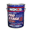 【在庫有】【送料無料】WAKO'S ワコーズ(和光ケミカル) PRO-S プロステージS PRO-S30 エンジンオイル 0W-30 20L E226