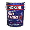【在庫有】【送料無料】WAKO'S ワコーズ(和光ケミカル) PRO-S プロステージS PRO-S50 エンジンオイル 15W-50 20L E…