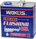 【在庫有】WAKOS ワコーズ(和光ケミカル)エンジンフラッシングオイル EF-OIL・W ウォータードレーンプラス 3L/E785