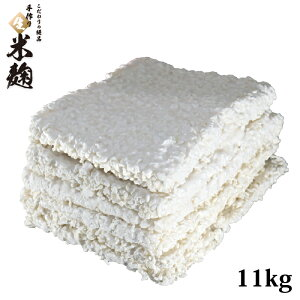 【送料無料】【11kg】こうじやネット 播州こうじや 国産米使用 こだわりの絶品 手作り 生米麹 (生こうじ 生麹) 11kg