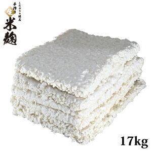 【送料無料】【17kg】こうじやネット 播州こうじや 国産米使用 こだわりの絶品 手作り 生米麹 (生こうじ 生麹) 17kg