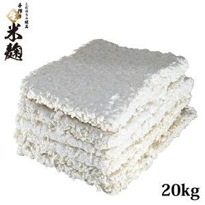【送料無料】【20kg】こうじやネット 播州こうじや 国産米使用 こだわりの絶品 手作り 生米麹 (生こうじ 生麹) 20kg