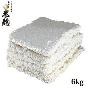 【送料無料】【6kg】こうじやネット 播州こうじや 国産米使用 こだわりの絶品 手作り 生米麹 (生こうじ 生麹) 6kg