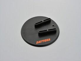デイトナ(DAYTONA)ハーレー用 スタンドホルダー (サイズ:外径約φ165×高さ約25(mm)/重量:約130g) (96472)