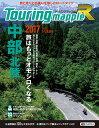 昭文社 ツーリングマップルR 中部北陸 2017