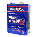 【在庫有】WAKO'S ワコーズ(和光ケミカル) 4サイクルエンジンオイル プロステージS 4L 15W-50 PRO-S50/E245