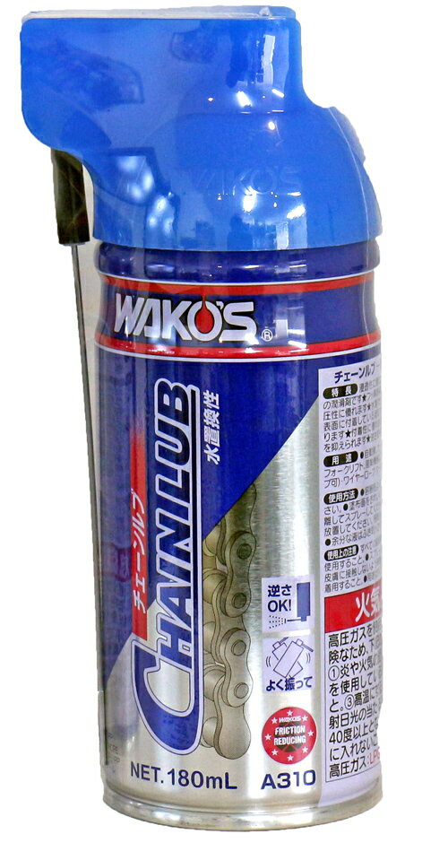 【在庫有】WAKO'S ワコーズ(和光ケミカル) CHL チェーンルブ 180ml/A310