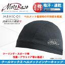 【送料無料】【在庫有】モトベース(MOTO BASE)快適クールマックス ヘルメットインナーキャップ(2枚入り)/MBHIC-01