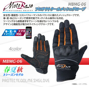 【在庫有】モトベース(MOTOBASE)春夏モデル3シーズンスマホ対応プロテクトクールメッシュグローブMBMG-06