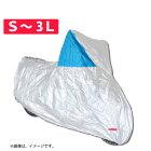 OSS格安・定番前後鍵穴付ツートン(2トーン)タフタバイクカバー(ボディーカバー・車体カバー)[SMLLL3L4L5L]シルバー/ブルー