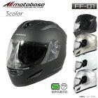 モトベース(MOTOBASE)バイク用エアロダイナミックフルフェイスヘルメット/MBHL-FF01