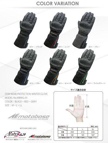 【在庫有】モトベース(MOTOBASE)大人気秋冬モデル防寒・防水・スマホ対応プロテクションウインターグローブMBWG-01