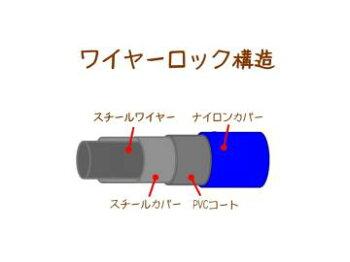 【T】OSS盗難防止用スチールリンクハードワイヤーロックHWB-1800(1800mm)【1800mm】