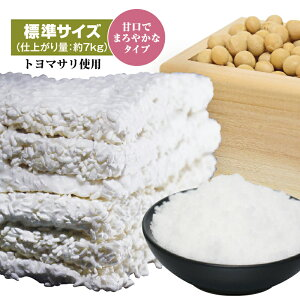 こうじやネット 播州こうじや お手軽 手作り味噌セット(大豆:大粒のトヨマサリ使用)/甘口でまろやかな味噌(出来上がり量約7kg)