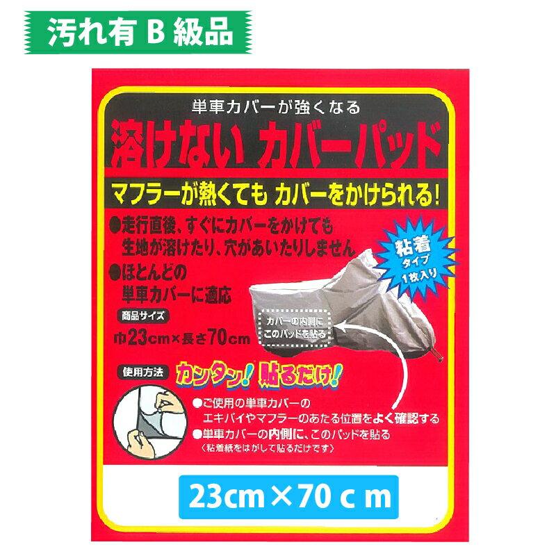 【在庫有】【訳あり・汚れ有】OSS バイクカバー用オプション 溶けないカバーパッド[23×70cm]#225