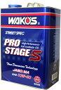 【在庫有】WAKO'S ワコーズ(和光ケミカル) 4サイクルエンジンオイル プロステージS 4L 10W-40 PRO-S40/E235
