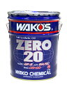 【在庫有】WAKO'S ワコーズ(和光ケミカル) ZERO 20 ゼロ20 エンジンオイル 0W-20 20L E256