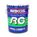 WAKO'S ワコーズ(和光ケミカル) RG6140LSD アールジー6140LSD ギアオイル 140 20L G606