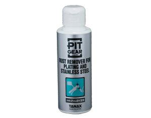 タナックス(TANAX)メッキ・ステンレス用サビ取り剤 PG-254/100ml