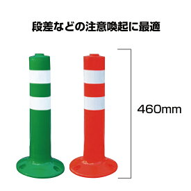 ソフトコーンH 高さ460mm / 段差 注意喚起 道路 駐車場 ポール 反射ポール ポストコーン ガードコーン SC-H460