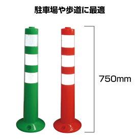 ソフトコーンH 高さ750mm / 段差 注意喚起 道路 駐車場 ポール 反射ポール ポストコーン ガードコーン 反射 SC-H750