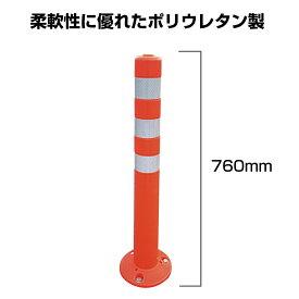 ▼ ソフトコーン M 高さ760mm /段差 注意喚起 道路 駐車場 ポール 反射ポール ポストコーン ガードコーン SOFTCONE-M