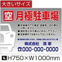駐車場看板 送料無料! 【 大きいサイズ 】 駐車場募集看板 bigbosyu-10