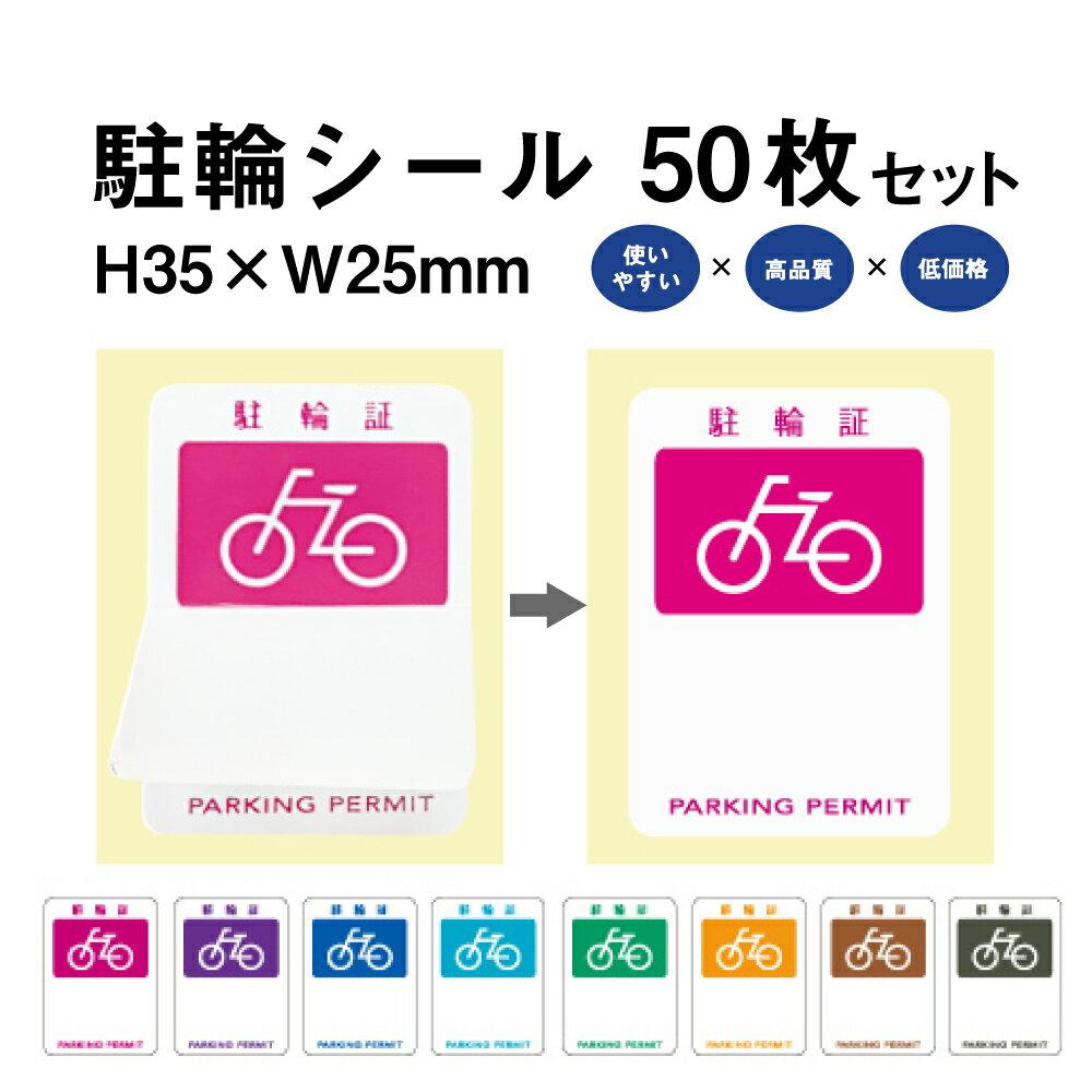 駐輪シール PS-01タイプ 50枚セット / 自転車 自転車シール 駐輪場 駐輪証 駐輪許可証 駐輪管理 ステッカー ピクトグラム pp-ps01-50set