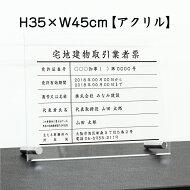 宅地建物取引業者票【アクリル/置き型(自立)ビスタイプ】